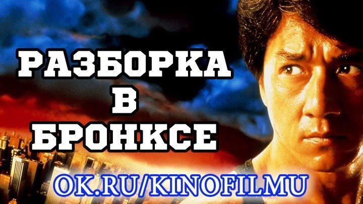PA3БOPKA B БPOHKCE 1995 HD+