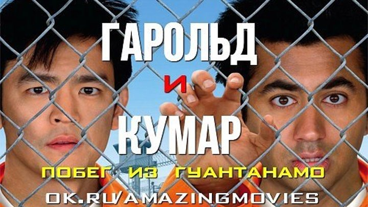 {Гарольд и Кумар: Побег из Гуантанамо }/Bay UNRATED.2008./720p.
