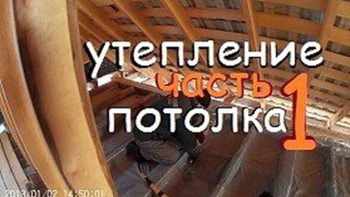 УТЕПЛЕНИЕ ПОТОЛКА / 1 ЧАСТЬ / ОШИБКИ И НЕДОСТАТКИ / ДЕЛИМСЯ ОПЫТОМ