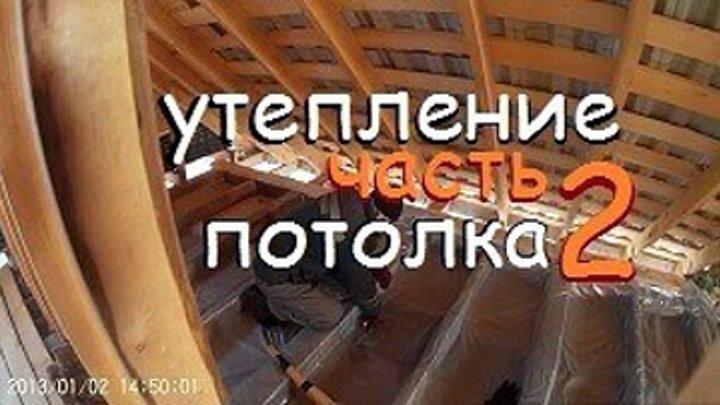 УТЕПЛЕНИЕ ПОТОЛКА / 2 / ИСПРАВЛЕНИЕ / КАК УТЕПЛИТЬ ПОТОЛОК / Теплоизоляция потолка / Дом из бруса