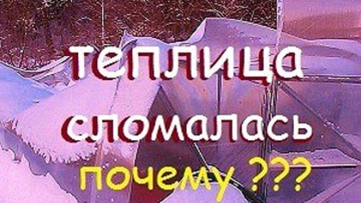 ТЕПЛИЦА МЕЧТЫ ! СЛОМАЛАСЬ / GREENHOUSE DREAMS ! BROKE /Дача / Сад / Огород / Теплица