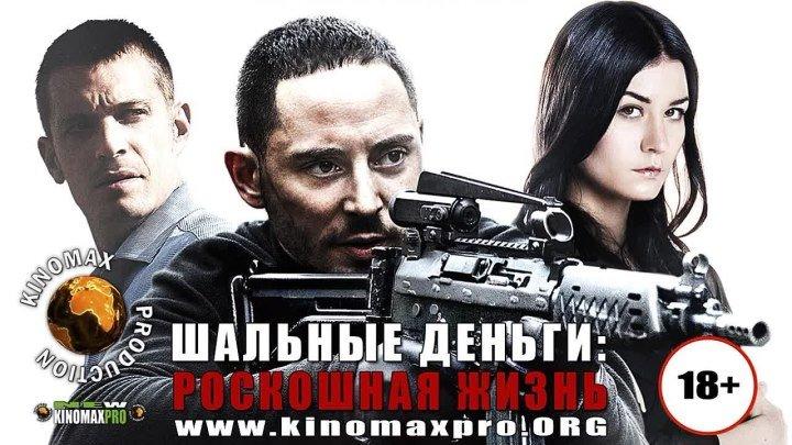 18+ШaльHыeДeньги-3(2Ol3)-48Op.mkv Боевик, триллер, драма, криминал