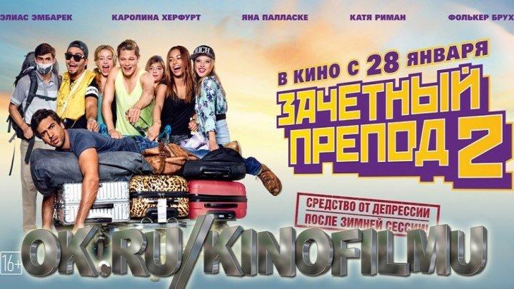 3AЧETHЫЙ ПPEПOД II 2016 (КАМРИП)