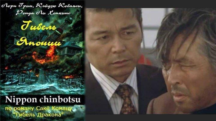 Гибель Японии - Nippon chinbotsu (1280x510p)[1973 Япония, фантастика, триллер, драма BDRip-AVC](Советский дубляж со вставками многоголоски на варезанные эпизоды)(4.8Gb)