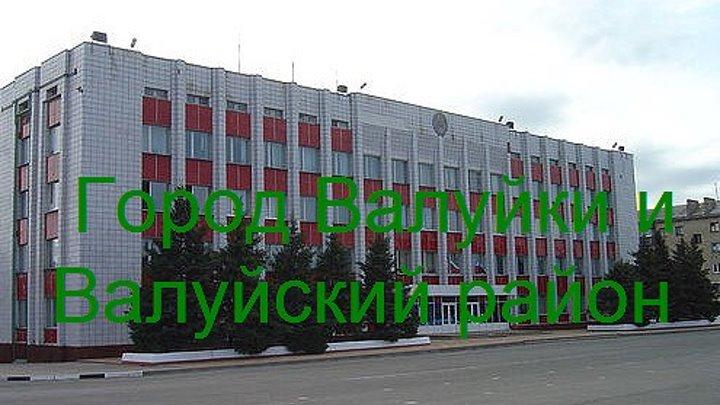 Город Валуйки и Валуйский район