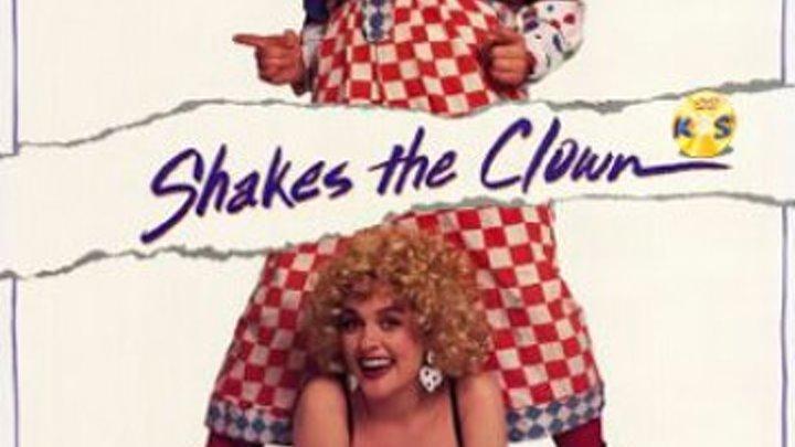 Клоун Шейкс (1991) Канал Адам Сэндлер