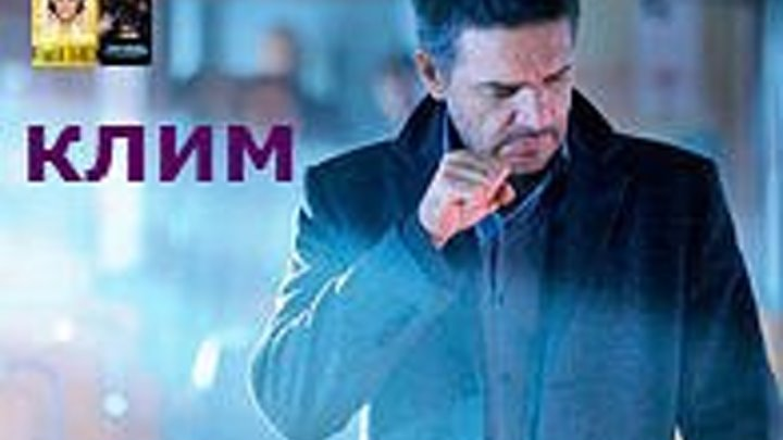 Клим (ссылки в комментарии) трейлер: драма, криминал, триллер