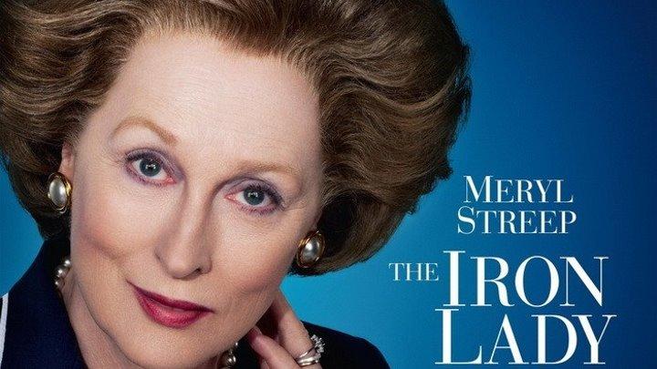 ЖЕЛЕЗНАЯ ЛЕДИ / The Iron Lady (2011)
