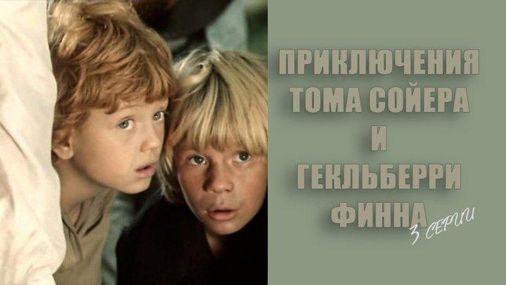 Приключения Тома Сойера и Гекльберри Финна (1981) ✴HD✴