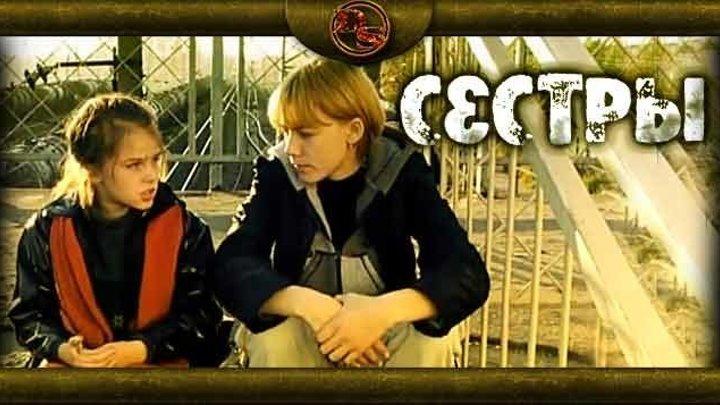 CECTPЫ 2001