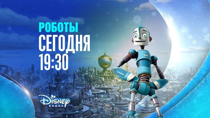 """Роботы"" на Канале Disney!"