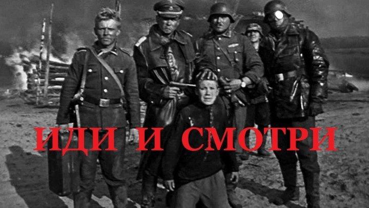 ИДИ И СМОТРИ (Драма-Военный СССР-1985г.) Х.Ф.