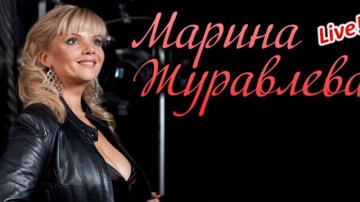 Марина Журавлева - Малина