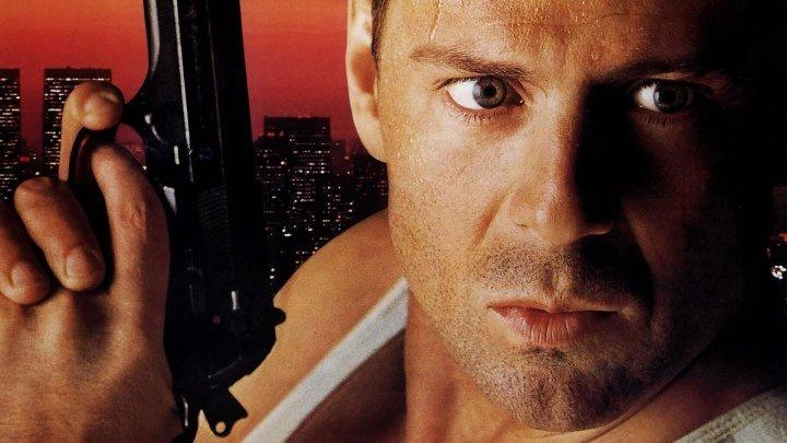 """Крепкий орешек"" _ (1988) Боевик,триллер. (HD 1080p.)"