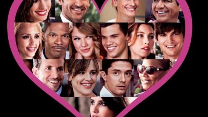 День святого Валентина (2010), комедия, мелодрама