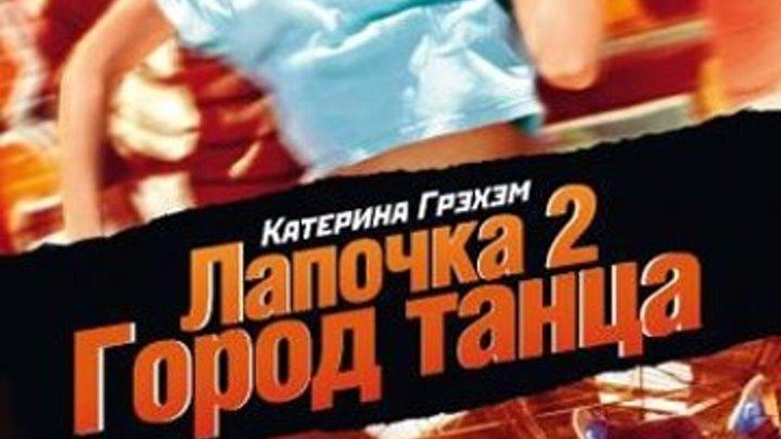 Лапочка 2 кино