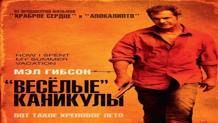 Веселые каникулы.2012.BDRip.1080p.