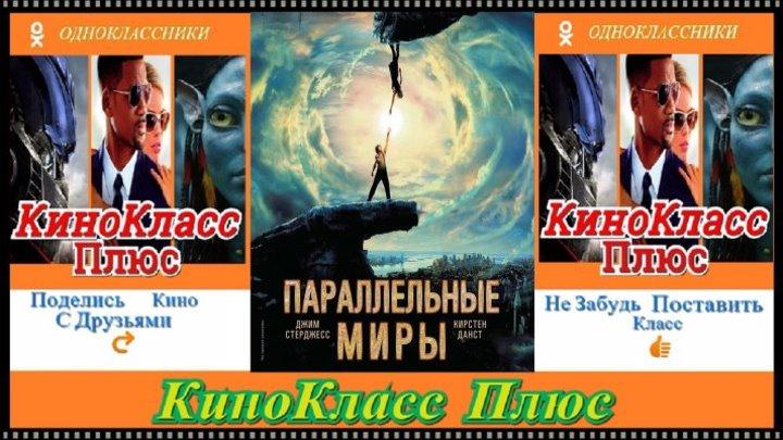 Параллельные миры(HD-720)(2012)-фэнтези,мелодрама...