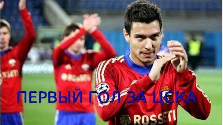 ЦСКА 1-0 Зенит - Шикарный гол Миланова- Первый гол за ЦСКА- First goal