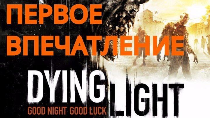 Dying Light. Дополнение FOIIOWING. ПЕРВОЕ ВПЕЧАТЛЕНИЕ