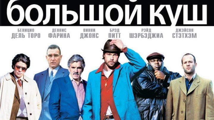 16+ (Реж.Гай Ричи)2000. 1080р криминал, комедия