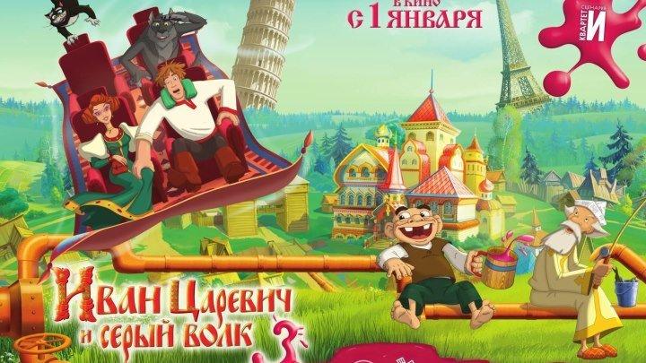 Иван царевич и Серый волк-3.2O16.O.WEB-DLRip.72OP