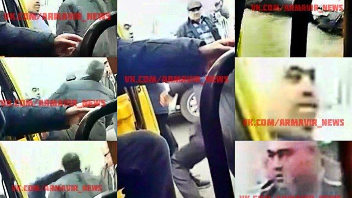 ЭКСКЛЮЗИВ! Армавирский маршрутчик избивает пожилого пассажира! 06.02.2016