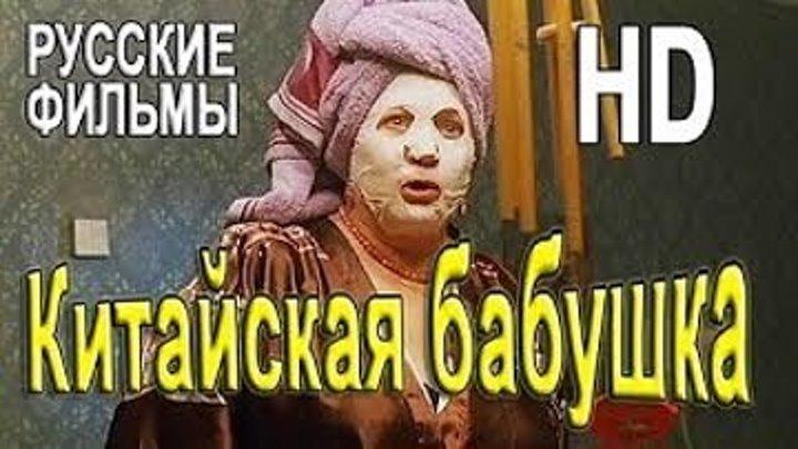 "Уморная русская комедия - ""Китайская бабушка"" HD"