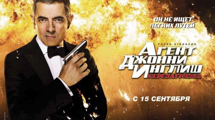 Агент джонни инглиш 2 (2011)