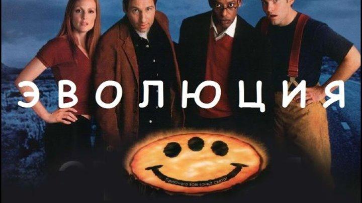 ЭВОЛЮЦИЯ (Фантастика-Комедия США-2001г.) Х.Ф.