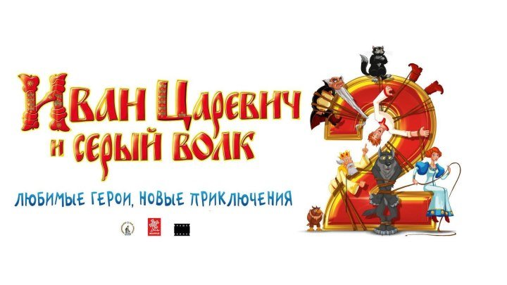 Ivan.Tsarevich.i.Seryy.Volk.2.2013.O.HDRip.1400MB