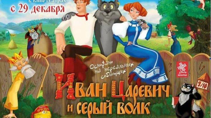 Ivan.Carevich.i.Seryj.Volk.2011.RUS.BDRip.XviD.AC3.-HQCLUB