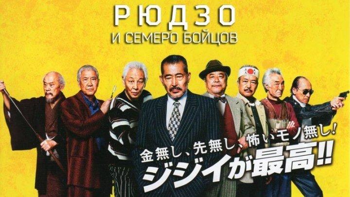 Рюдзо и семеро бойцов.2015