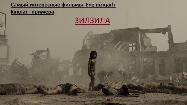 Zilzila Зилзила Uzbek tilida