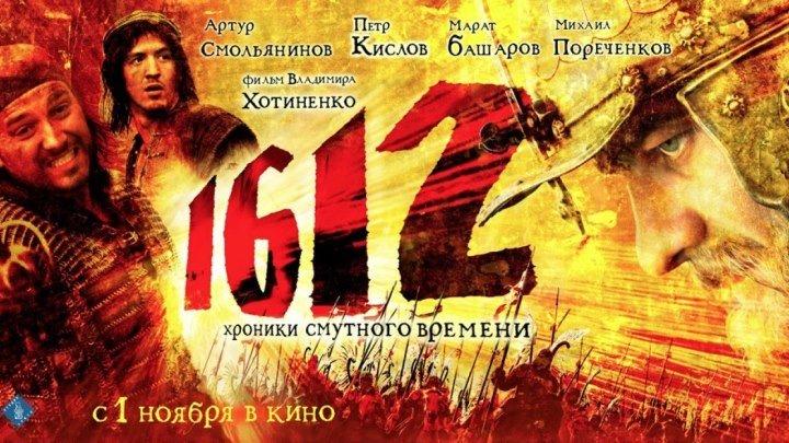 1612 (Драма-Приключения-История Россия-2007г.) Х.Ф.