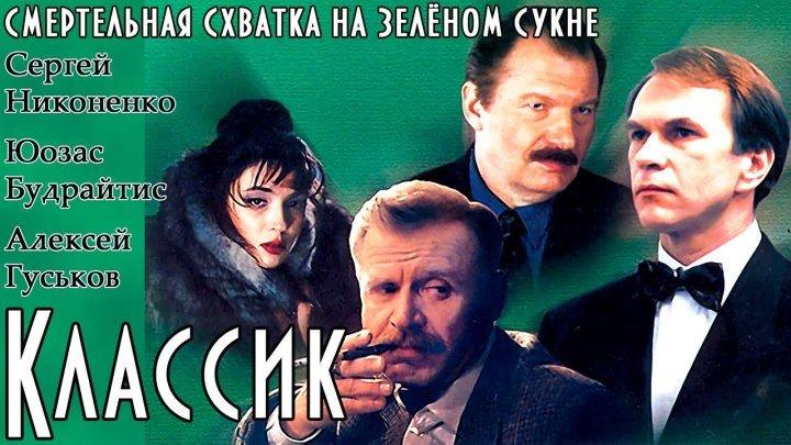 KЛACCИK 1998