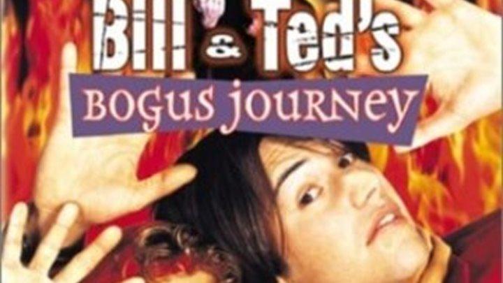 Новые приключения Билла и Тед 1991 Канал Киану Ривз