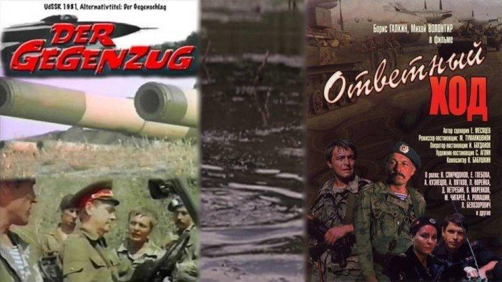 Ответный ход (реж.А.Малюков, М.Туманишвили)(786x480p)[1981 СССР, военный, боевик, DVDRip-AVC, немецкое издание](2.62Gb)