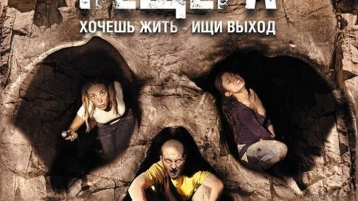 Пещера (2014) Триллер, ужасы. Трейлер и фильм