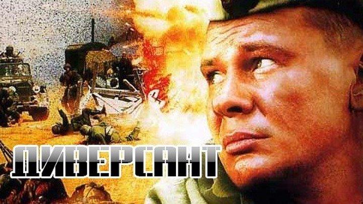 16+ Сезон 1 - 01 серия.2004. боевик, военный