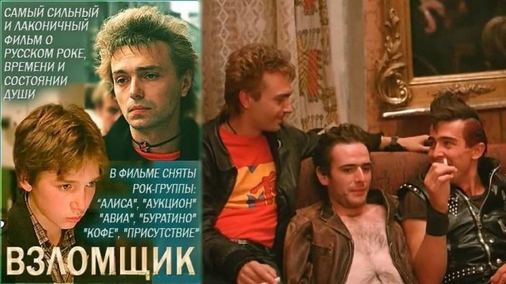 Взломщик (реж.В.Огородников)(640x480p)[1986 СССР, драма, DVDRip](1.45Gb)