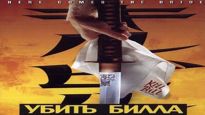 Убить Билла.2003.BluRay.1080р.