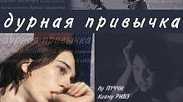 Дурная привычка 2004 Канал Киану Ривз