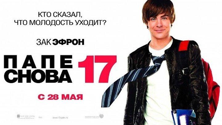 Папе снова 17 (2009) +16