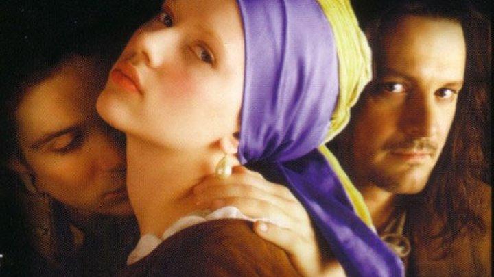 """х/ф. """"Девушка с жемчужной серёжкой"""" (автобиография - мелодрама) 2003г."""