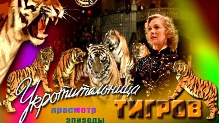 Укротительница тигров Производство: Ленфильм 1954