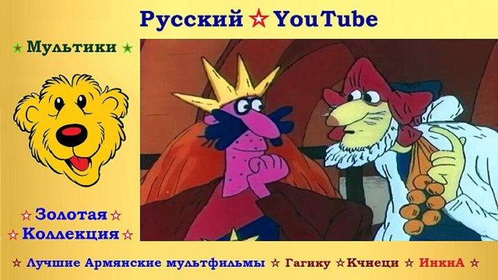 ☆ Лучшие Армянские мультфильмы ☆ Вай, вай, вай, - Ухвай ☆