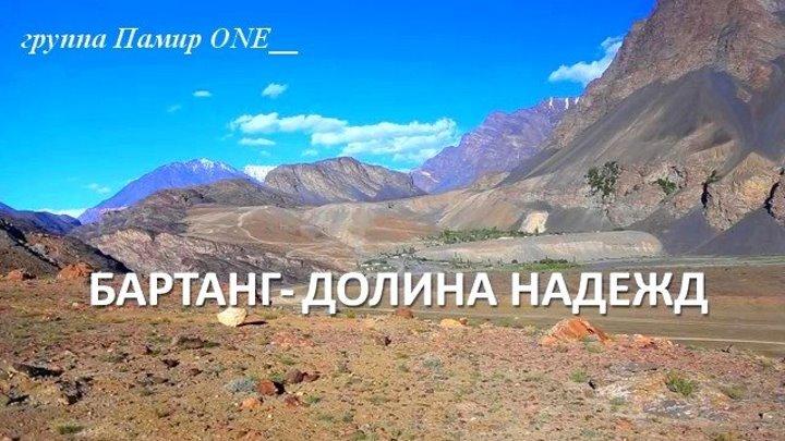 группа Памир ONE__ Документальный фильм_ Памир «Бартанг - долина надежд»