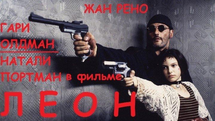 ЛЕОН (Триллер-Драма-Криминал Франция-1994г.) Х.Ф.