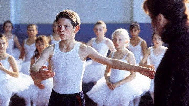 БИЛЛИ ЭЛЛИОТ / Billy Elliot (2000)